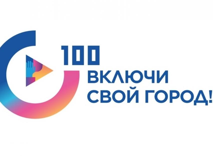 Стартовала Программа «100 городских лидеров - 2020»