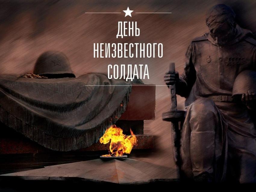 Александр Осипов обратился к забайкальцам в День Неизвестного солдата
