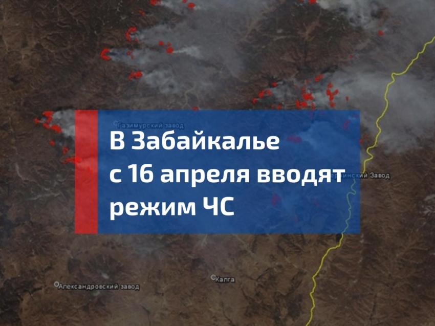 Режим ЧС в лесах Забайкалья будет введен  с 16 апреля