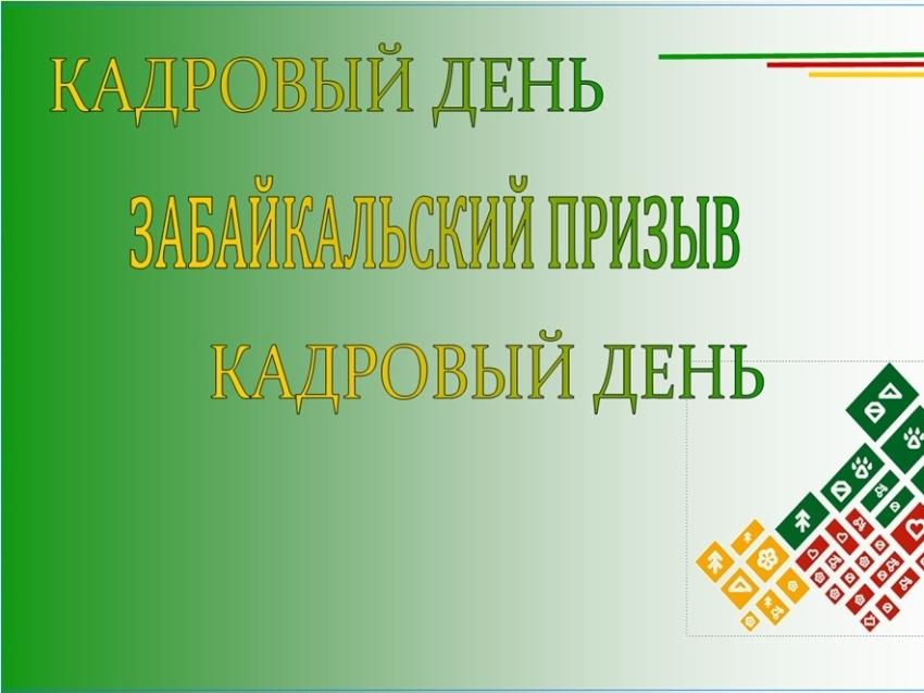 Кадровый день для соискателей впервые проведут в Забайкалье