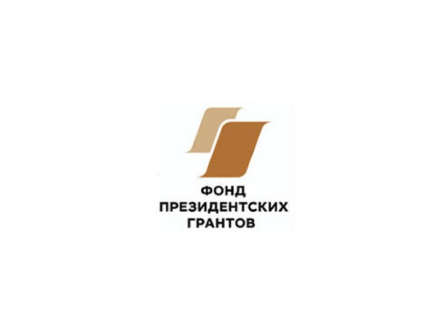 Представители НКО приглашаются на бесплатный семинар для подготовки заявок на президентские гранты