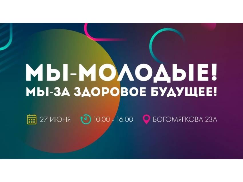 Минздрав приглашает присоединиться к акции «Мы молодые. Мы за Здоровое Забайкалье» 27 июня в Чите