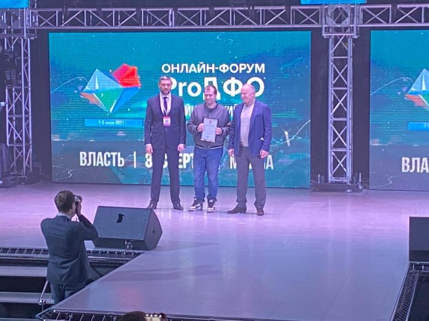 В Чите открылся онлайн-форум «ProДФО» и фестиваль СМИ «Регион-медиа»