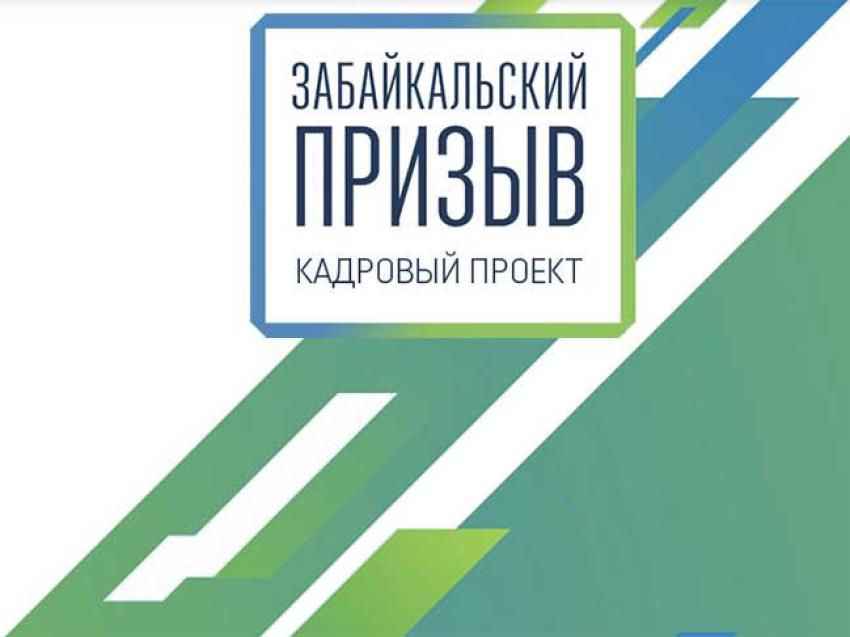 Кадровый проект «Забайкальский призыв» состоится Красночикойском районе