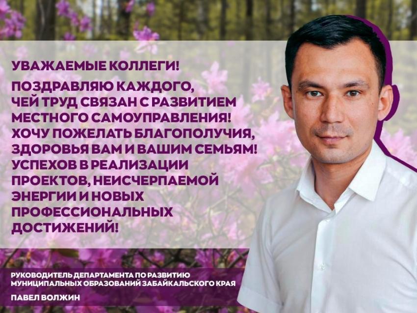 Павел Волжин поздравил забайкальцев с Днём местного самоуправления
