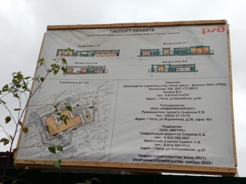 Строительство клуба-столовой началось в детском оздоровительном лагере в Карымском районе Забайкалья