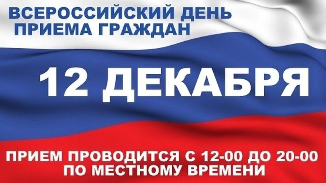 Информация о проведении общероссийского дня приема граждан  в День Конституции Российской Федерации  12 декабря 2019 года