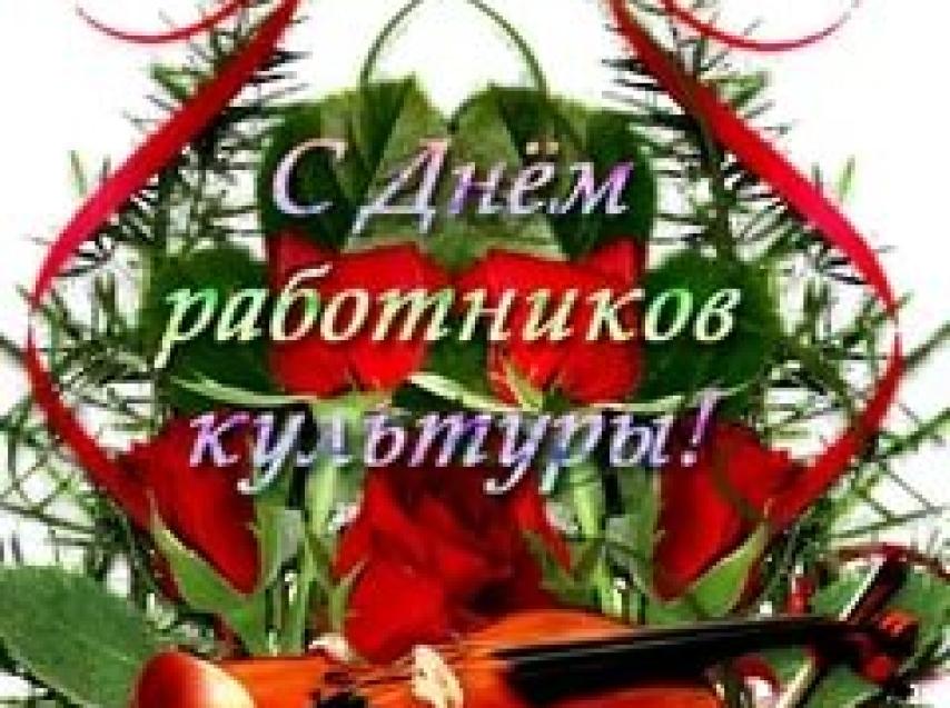 С  Днем работника культуры России!