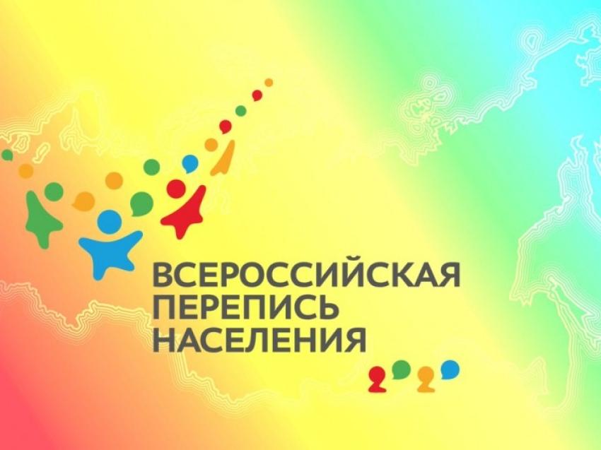 """""""Всероссийская перепись населения 2020"""" стартует с 15.10.2021 по 14.11.2021"""