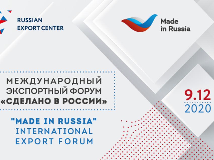 Международный экспортный форум «Сделано в России» пройдет в режиме онлайн