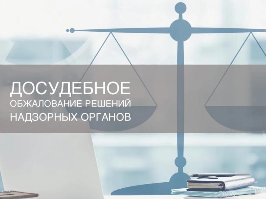 Действия контрольных органов с 1 июля можно будет обжаловать в досудебном порядке