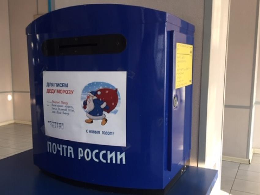 В Забайкалье начала работать почта Деда Мороза
