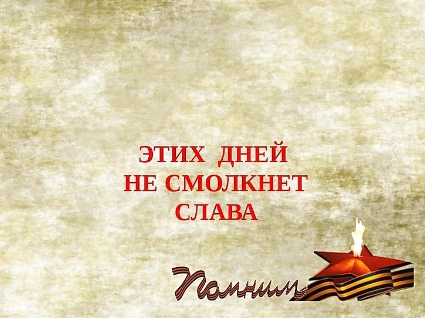 Определены имена победителей краевого конкурса «Этих дней не смолкнет слава»