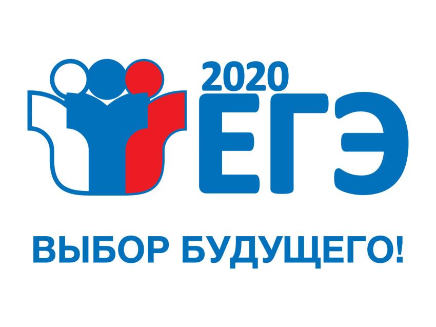 ЕГЭ в Забайкалье проходит с соблюдением санитарно-эпидемиологических норм