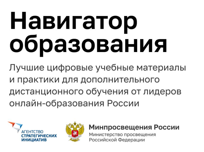 Министерство просвещения и АСИ запустили платформу-навигатор по программам дополнительного образования