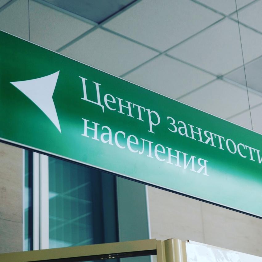 Отделы Краевого центра занятости населения в районах края будут консультировать граждан по телефону в нерабочую неделю