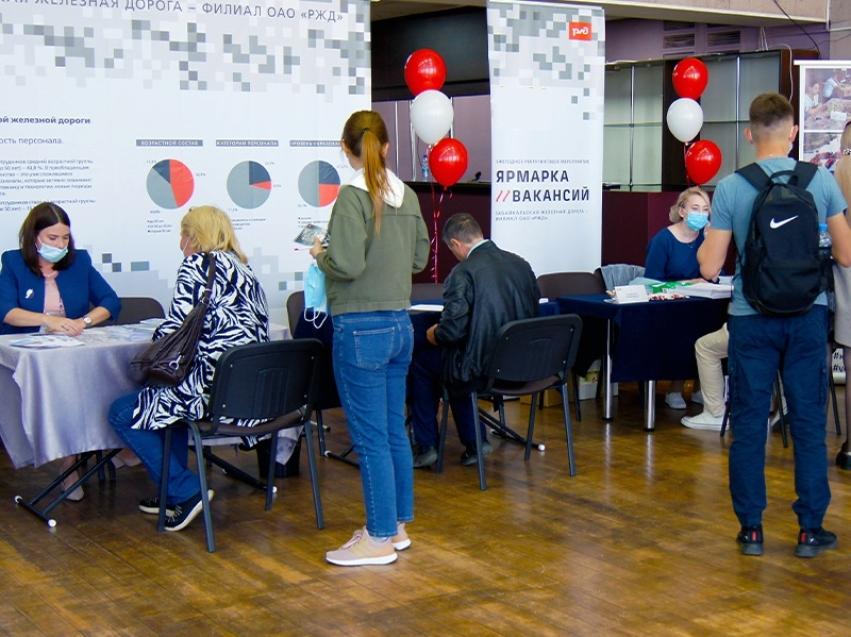 Более 300 забайкальцев посетили ярмарку вакансий рабочих профессий на предприятиях ЗабЖД