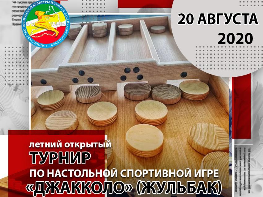 В Забайкалье пройдет летний фестиваль по бадминтону «Арахлейский волан»