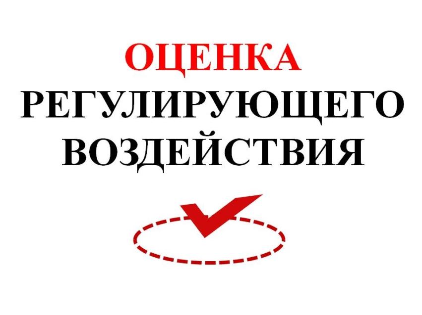Более 120 законопроектам Забайкальского края дана оценка регулирующего воздействия