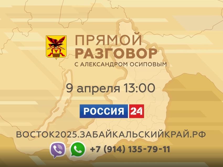 Более 500 вопросов поступило на «Прямой разговор с Александром Осиповым» за первые дни приема