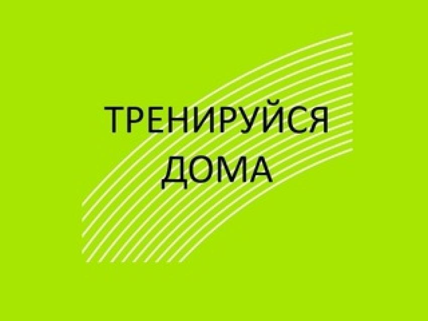 Минспорт России запустил интернет-портал «Тренируйся дома»