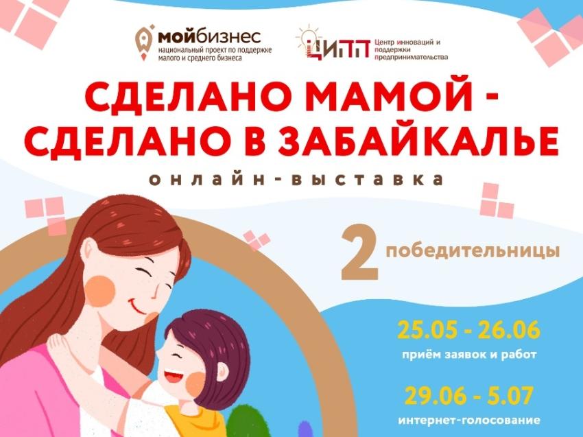 Первая онлайн-выставка «Сделано мамой – сделано в Забайкалье» ждет участниц
