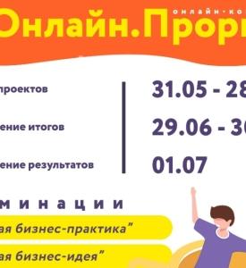 «Онлайн.прорыв»: В Забайкалье впервые пройдет конкурс лучших бизнес-практик, перешедших в Интернет