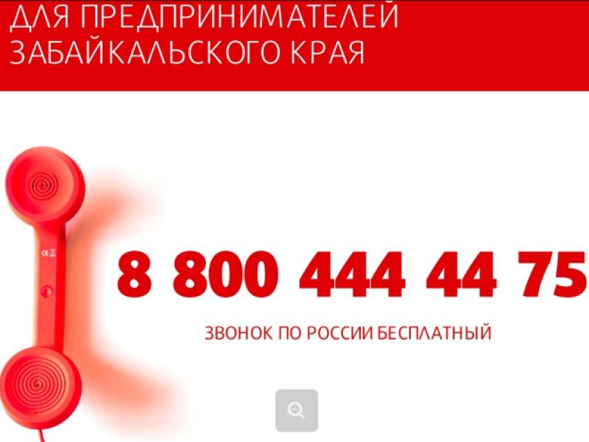 Центр инноваций и поддержки предпринимательства Забайкальского края ждет «обратную связь» от бизнеса