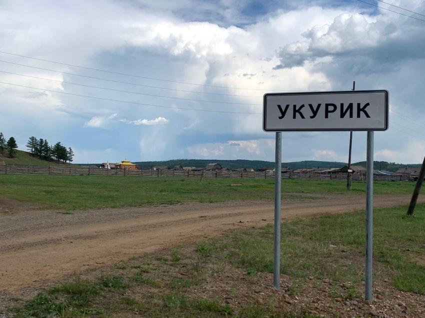 Село Укурик Хилокского района обзаведётся новым культурным центром