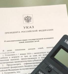 Забайкальские семьи с детьми от трёх до семи лет получат в августе более 186 миллионов рублей