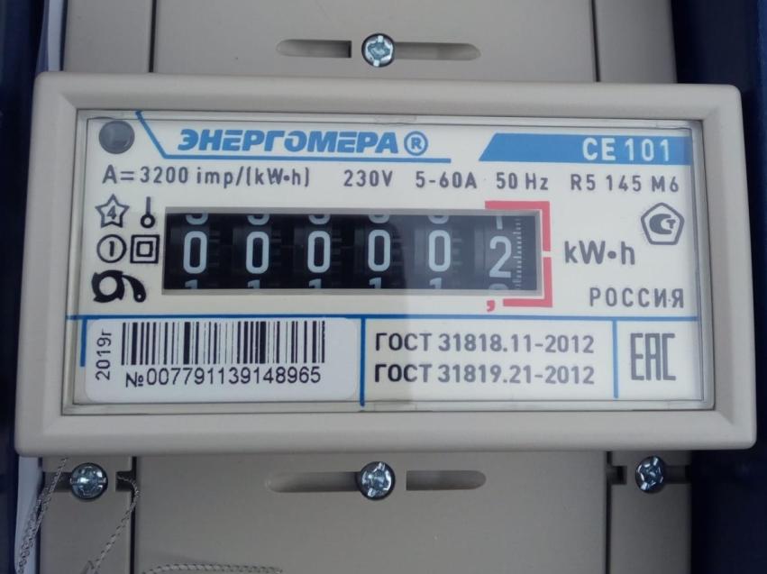 Госинспекция Забайкалья: Электросчетчики – это забота компаний