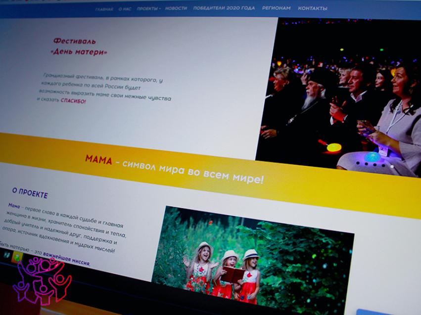 Забайкальцев приглашают к участию во Всероссийском фестивале «День матери»