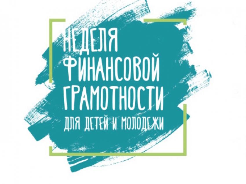 Забайкальцев приглашают принять участие во Всероссийской неделе финансовой грамотности