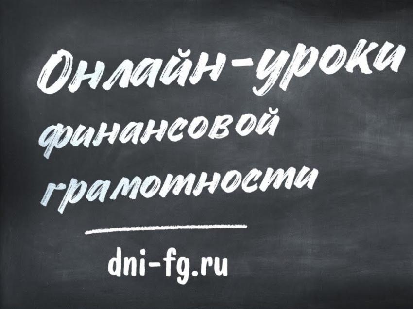 Забайкальцев приглашают принять участие в неделях финансовой грамотности
