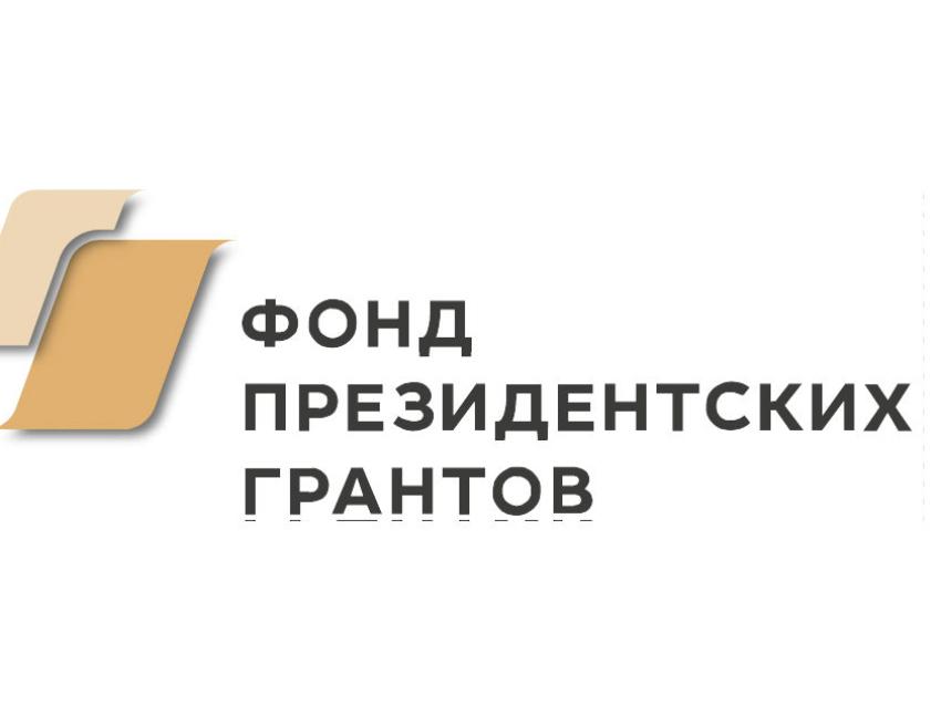 55 проектов от НКО Забайкалья претендуют на победу в конкурсе Фонда президентских грантов