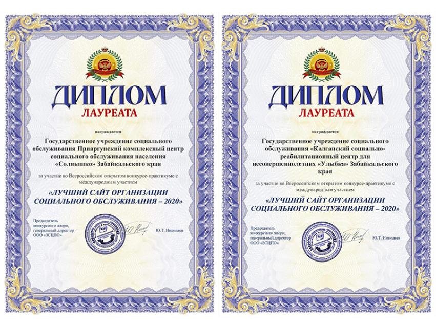Сайты  учреждений соцобслуживания Забайкалья отмечены дипломами Всероссийского конкурса