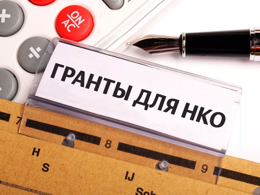 Стартовал конкурс грантов для НКО Забайкальского края