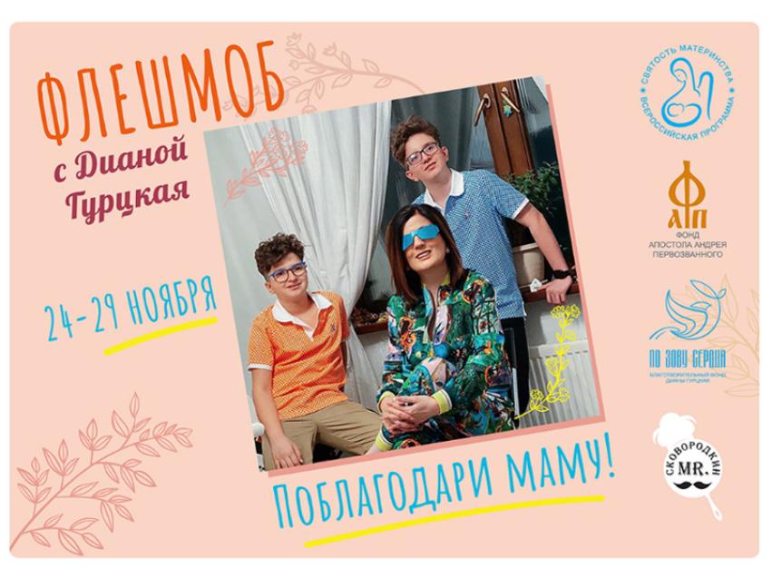 Забайкальцев приглашают поучаствовать во Всероссийском флешмобе ко Дню Матери