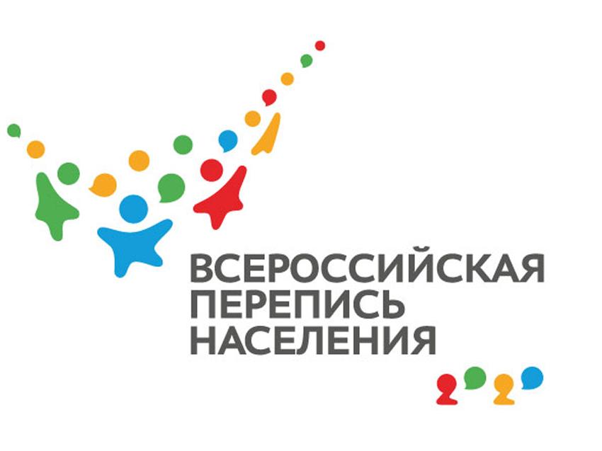 Всероссийская перепись населения пройдет в апреле 2021 года