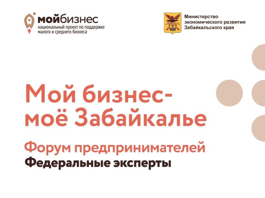 Федеральные спикеры выступят в Чите на площадке «Экспорт в Забайкалье»