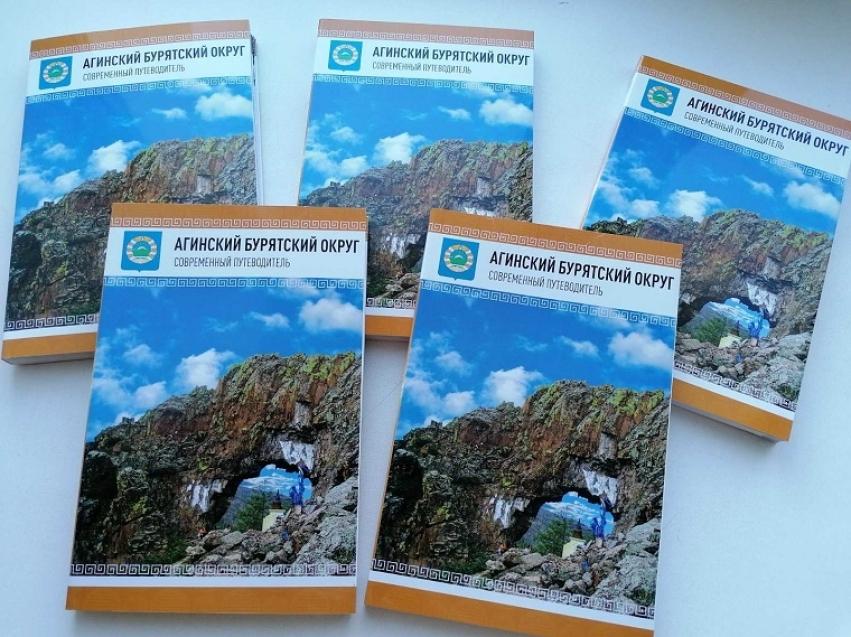 Вышел первый путеводитель по Агинскому Бурятскому округу