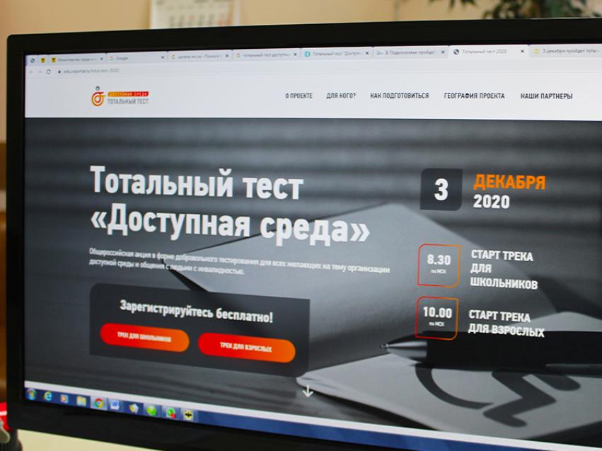 Тотальный тест «Доступная среда» пройдет в Забайкалье