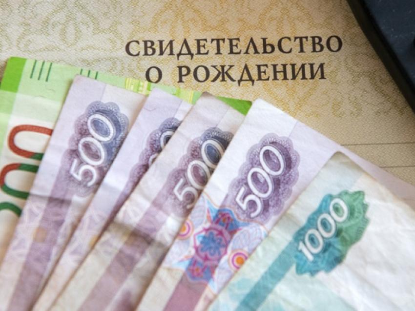 Забайкальские семьи с детьми от 3 до 7 лет получат 585 миллионов рублей