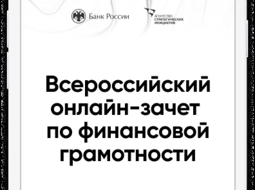 Забайкальцы смогут сдать онлайн-зачёт по финансовой грамотности
