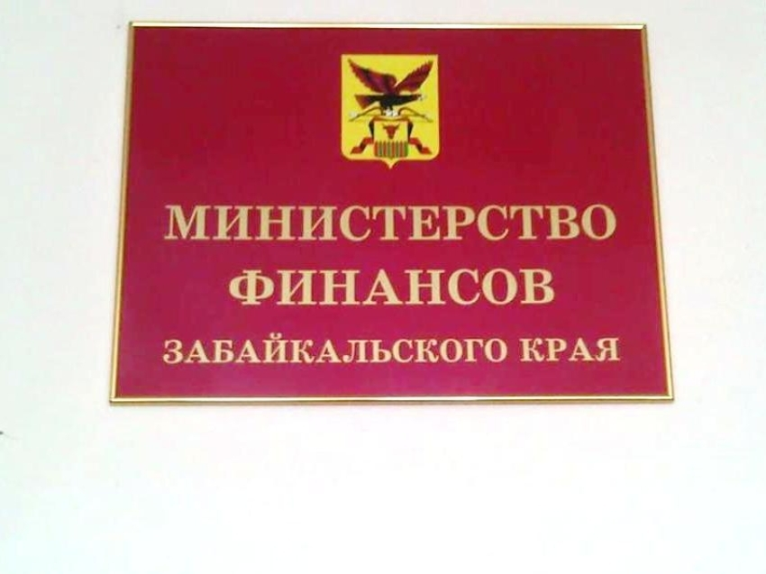 Забайкалье сэкономило ещё 32 миллиона рублей – средства пойдут на обслуживание госдолга