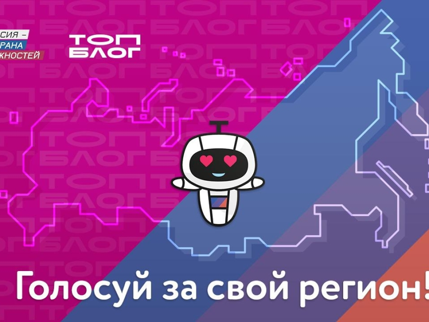 Забайкалье вошло в топ-5 народного голосования среди регионов-миллионников
