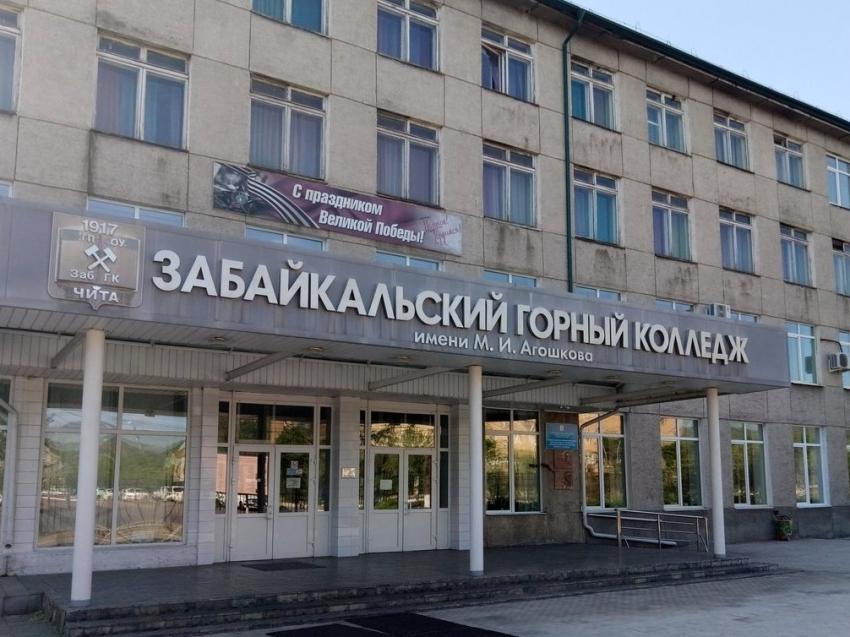 Три учреждения среднего профессионального образования Забайкалья признаны лучшими в России