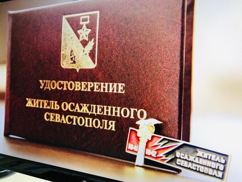 Награжденные знаком «Житель осаждённого Севастополя» забайкальцы получат дополнительную соцподдержку