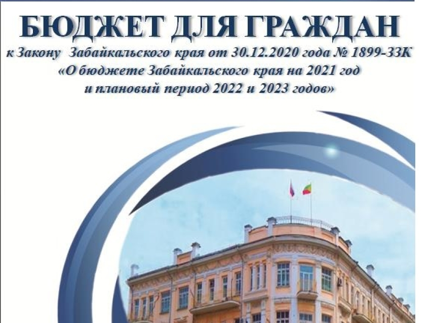 Открытый бюджет: Минфин опубликовал данные о главном финансовом документе Забайкалья