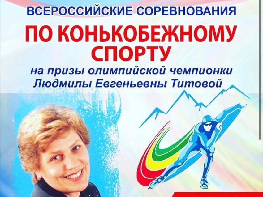 Традиционные соревнования по конькобежному спорту на призы Людмилы Титовой пройдут в Чите
